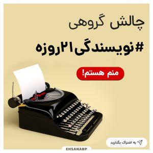 نویسندگی21روزه